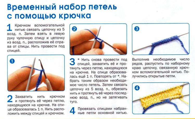 Крючок для вязание набор петель 6
