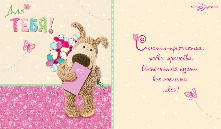 Текст поздравления с днём рождения девочке
