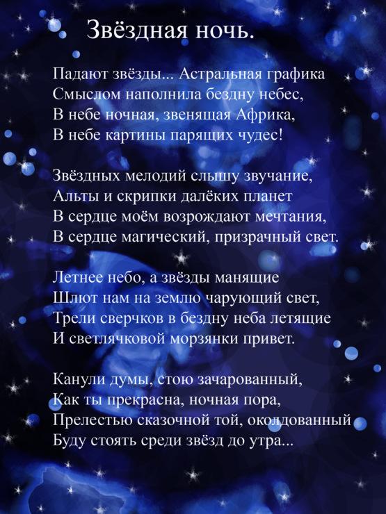 Поздравления молодоженам о звездах