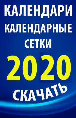 Календари 2020, календарные сетки 2020