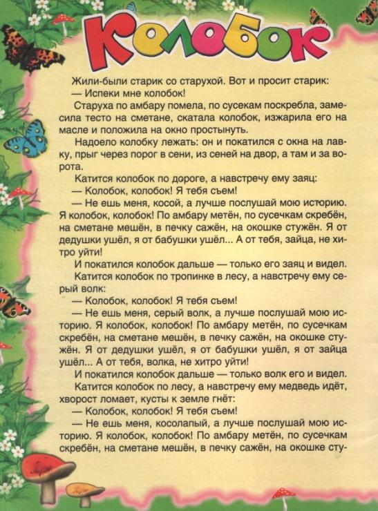 инструкцию колобок сказка текст читать русские народные духов
