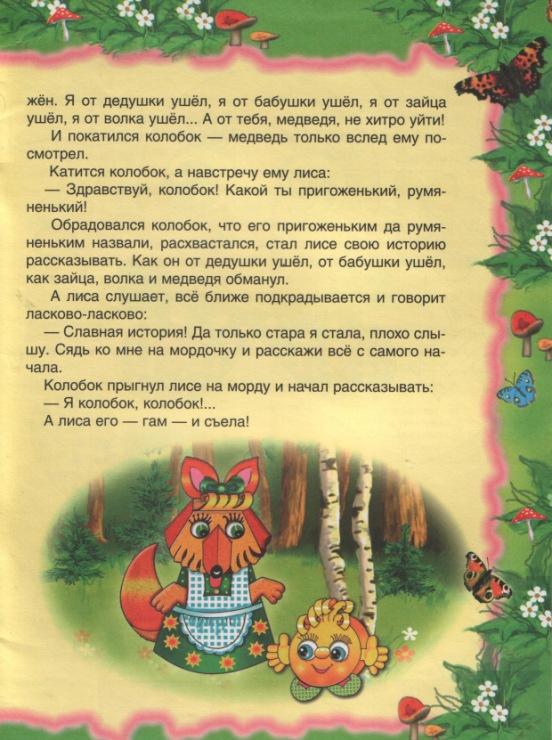 отличие колобок сказка текст читать русские народные следует