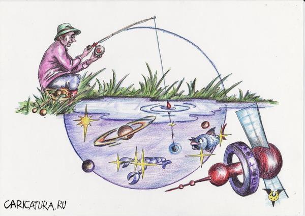 рыбалка космическая