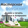 Создатель фотоизделий Елена Беспалова